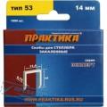 Скобы д/степлера 14*11,3мм тип 53 Практика