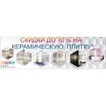 Скидки на керамическую плитку до 70%