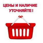 Уточняйте наличие и цены товаров показанных на сайте