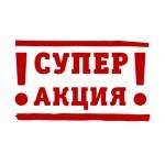 АКЦИЯ!!! ЦЕНЫ 2013 ГОДА!!!