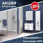-25 % на мебель