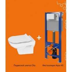 Акционный комплект унитаз подвесной Cersanit CITY NEW CLEAN ONE (MZ-CITY-COn-w)+ИНСТАЛЛЯЦИЯ AQUA 40