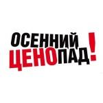 Акция: ОСЕННИЙ ЦЕНОПАД!!!